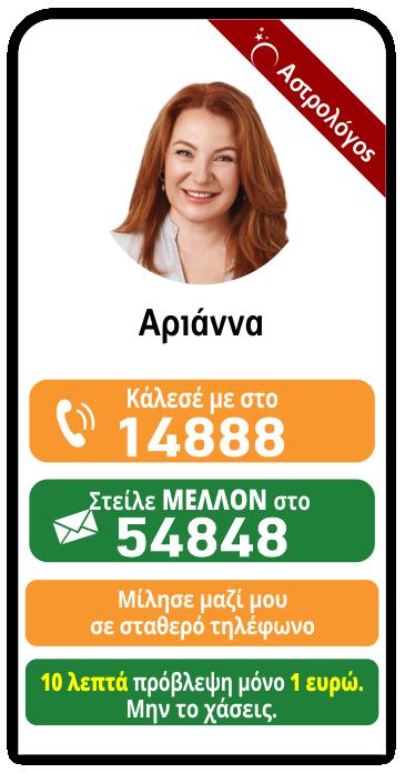 banner-arianna