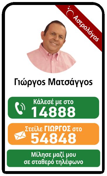banner-matsagkos