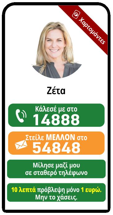 banner-zeta